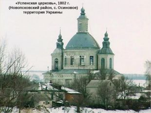 «Успенская церковь», 1802 г. (Новопсковский район, с. Осиновое) территория Ук