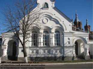 Женский монастырь конца XIX в. «Старобельский женский монастырь» (г. Старобел
