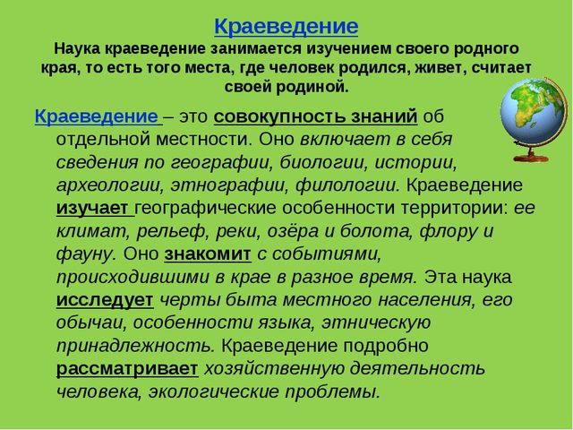 Краеведение Наука краеведение занимается изучением своего родного края, то ес...