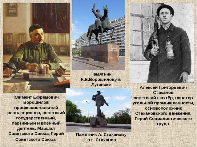 Климент Ефремович Ворошилов профессиональный революционер, советский государс...