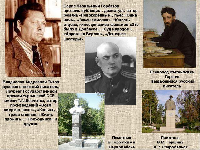 Владислав Андреевич Титов русский советский писатель, Лауреат Государственной...