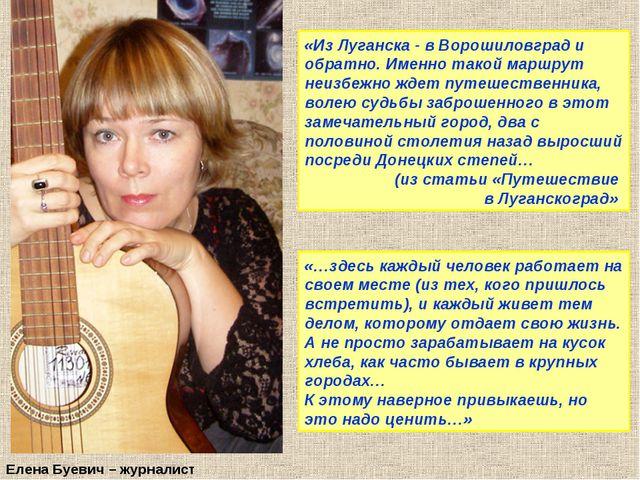 «Из Луганска - в Ворошиловград и обратно. Именно такой маршрут неизбежно ждет...