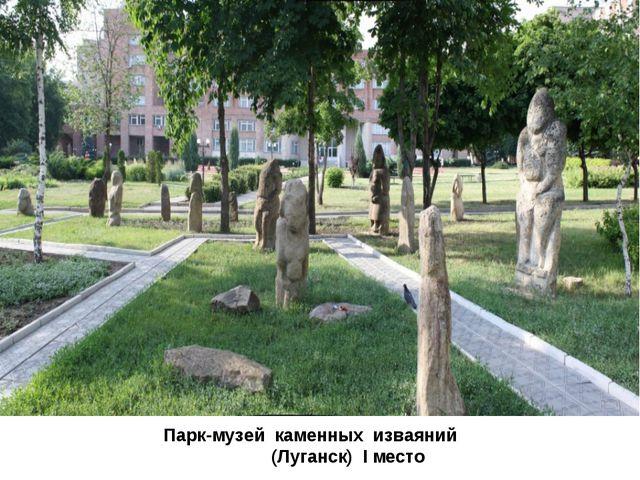 Парк-музей каменных изваяний (Луганск) І место