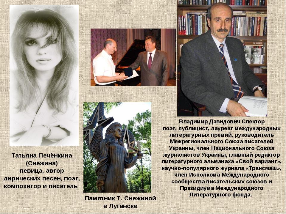 Татьяна Печёнкина (Снежина) певица, автор лирических песен, поэт, композитор...