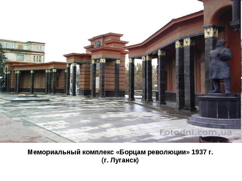 Мемориальный комплекс «Борцам революции» 1937 г. (г. Луганск)