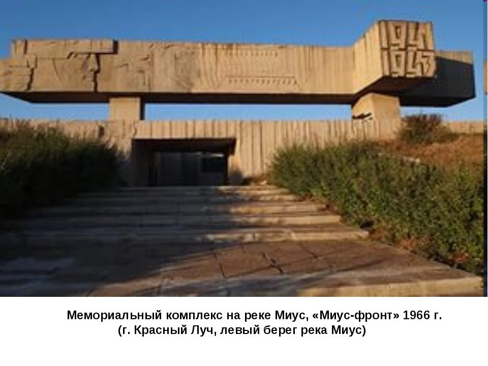 Мемориальный комплекс на реке Миус, «Миус-фронт» 1966 г. (г. Красный Луч, ле...