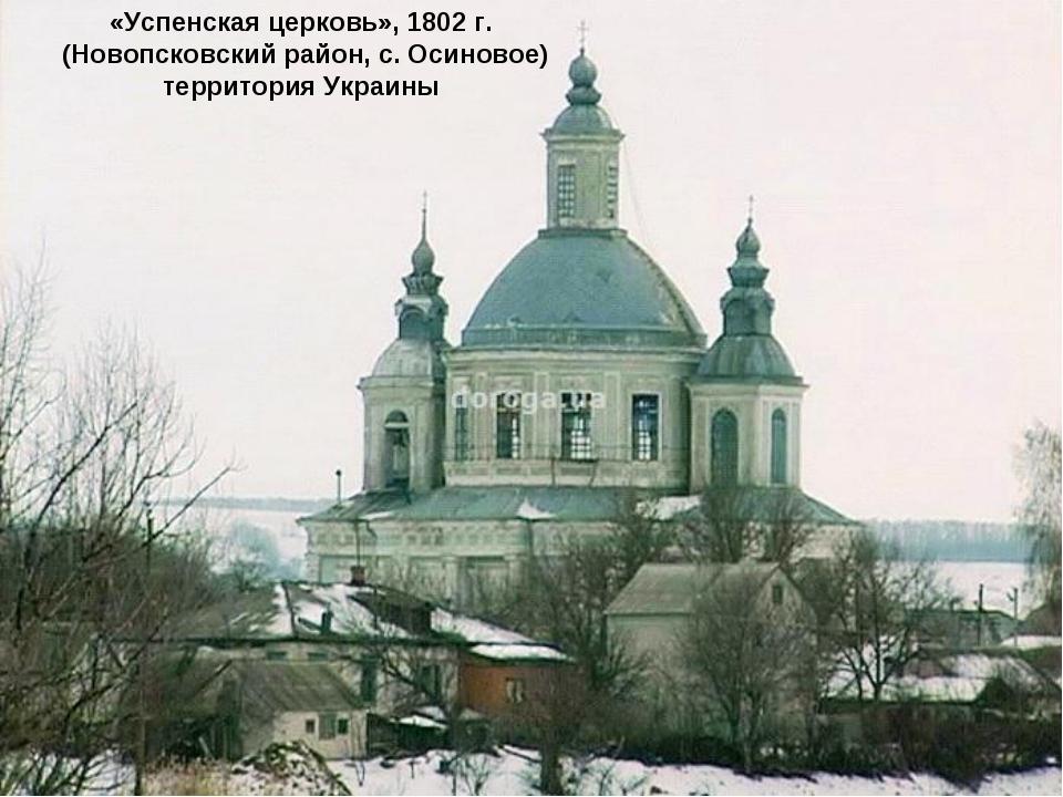 «Успенская церковь», 1802 г. (Новопсковский район, с. Осиновое) территория Ук...