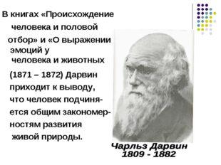 В книгах «Происхождение отбор» и «О выражении эмоций у (1871 – 1872) Дарвин