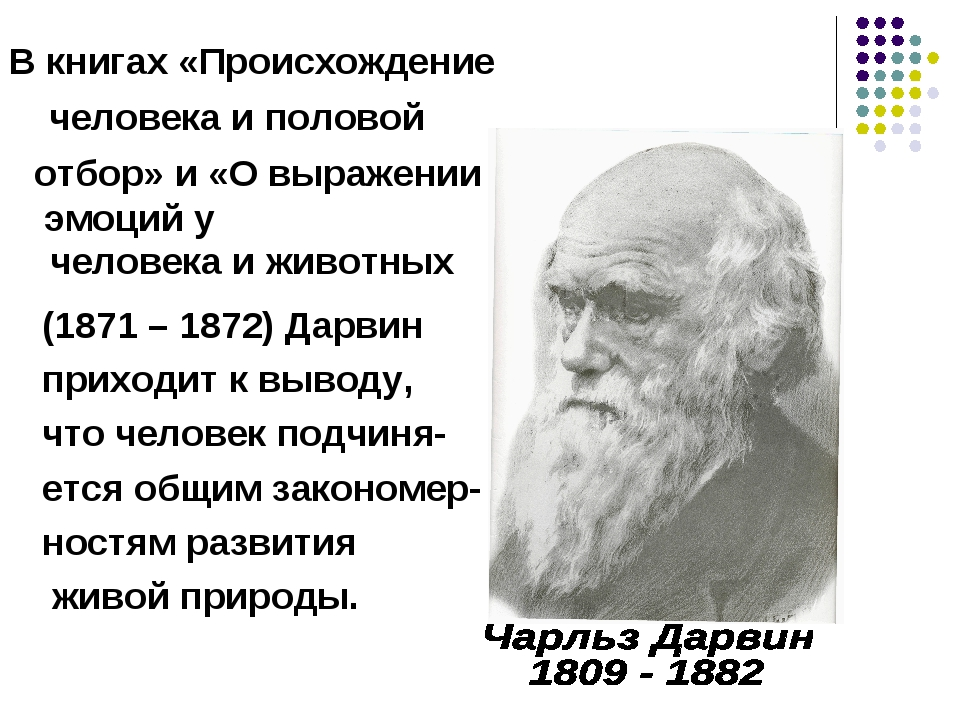 В книгах «Происхождение отбор» и «О выражении эмоций у (1871 – 1872) Дарвин...