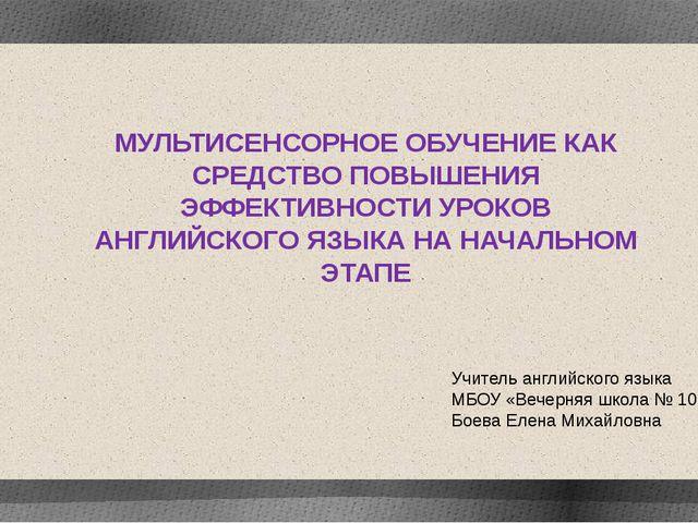 МУЛЬТИСЕНСОРНОЕ ОБУЧЕНИЕ КАК СРЕДСТВО ПОВЫШЕНИЯ ЭФФЕКТИВНОСТИ УРОКОВ АНГЛИЙСК...