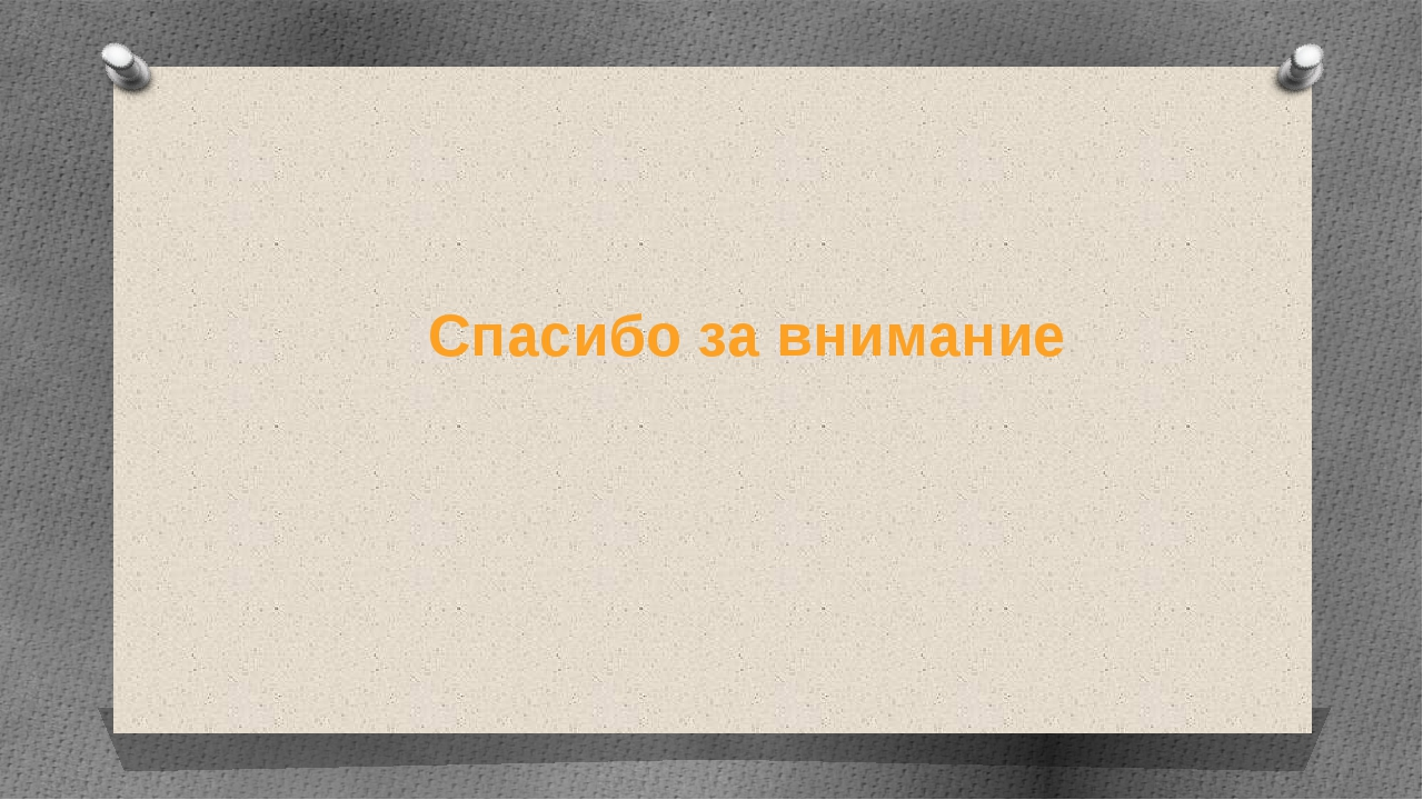 Спасибо за внимание Edit the text with your own short phrase. The animation...