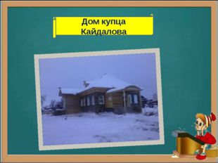 Дом купца Кайдалова