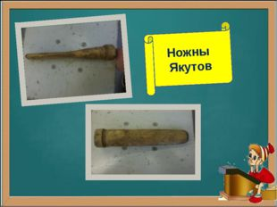 Ножны Якутов