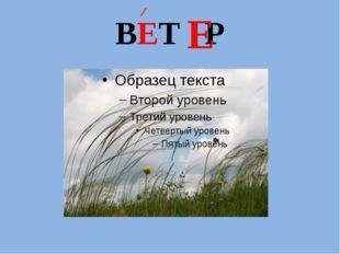 ВЕТ   Р