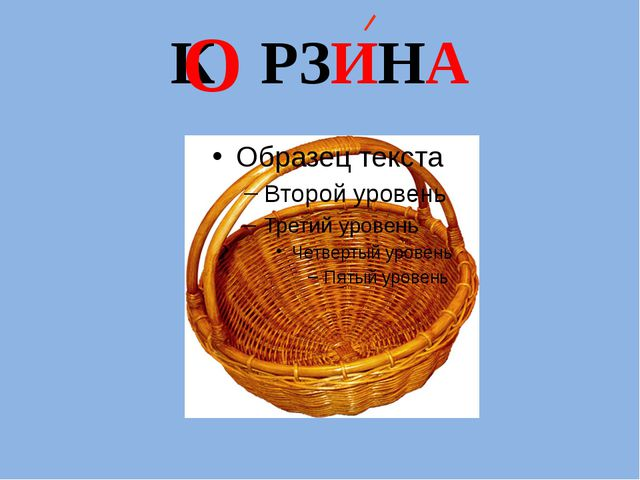 К   РЗИНА