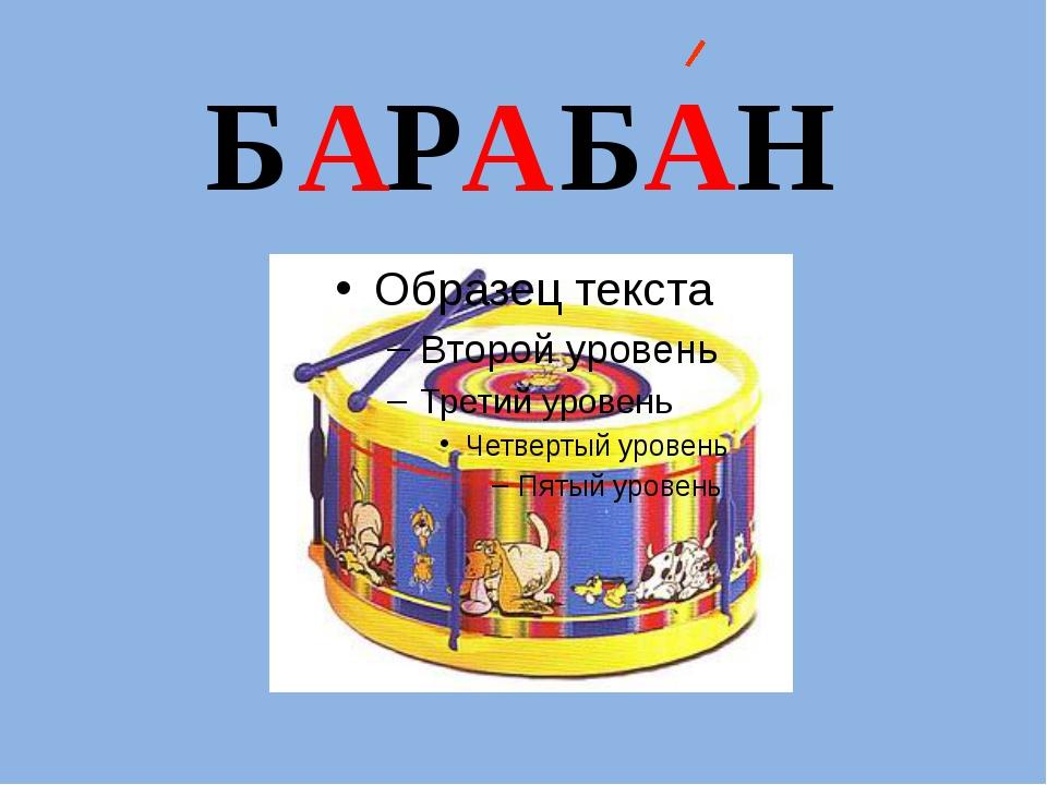 Б   Р   БАН