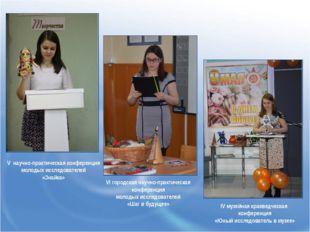 V научно-практическая конференция молодых исследователей «Знайка» VI городска