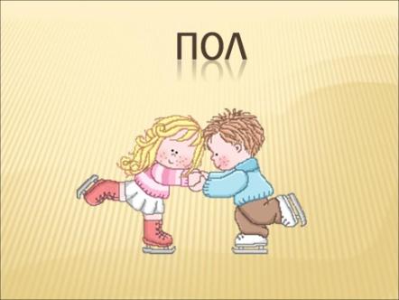 http://festival.1september.ru/articles/612070/presentation/2.JPG