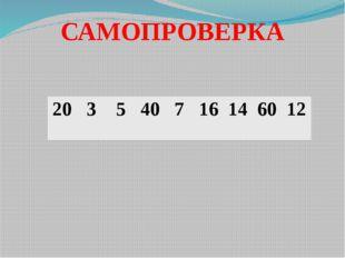 САМОПРОВЕРКА 20 3 5 40 7 16 14 60 12