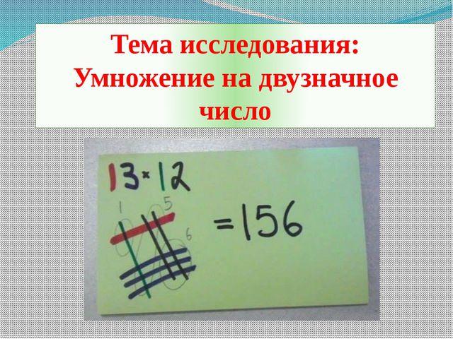 Тема исследования: Умножение на двузначное число