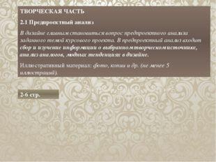 2-6 стр. ТВОРЧЕСКАЯ ЧАСТЬ 2.1 Предпроектный анализ В дизайне главным становит