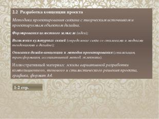 1-2 стр. 2.2 Разработка концепции проекта Методика проектирования связана с т