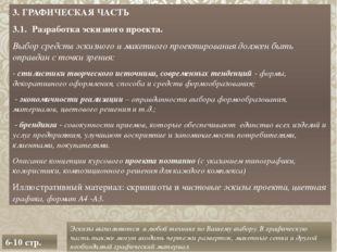 6-10 стр. 3. ГРАФИЧЕСКАЯ ЧАСТЬ 3.1. Разработка эскизного проекта. Выбор сред