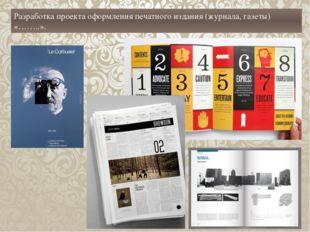 Разработка проекта оформления печатного издания (журнала, газеты) «……..».
