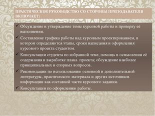 ПРАКТИЧЕСКОЕ РУКОВОДСТВО СО СТОРОНЫ ПРЕПОДАВАТЕЛЯ ВКЛЮЧАЕТ: Обсуждение и утве
