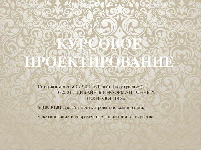 КУРСОВОЕ ПРОЕКТИРОВАНИЕ Специальность: 072501 «Дизайн (по отраслям)» 072501 «...