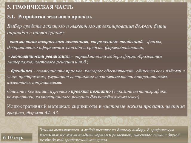 6-10 стр. 3. ГРАФИЧЕСКАЯ ЧАСТЬ 3.1. Разработка эскизного проекта. Выбор сред...