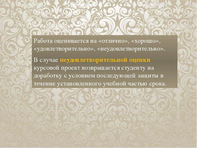 Работа оценивается на «отлично», «хорошо», «удовлетворительно», «неудовлетвор...