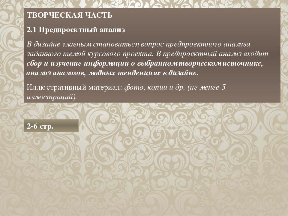 2-6 стр. ТВОРЧЕСКАЯ ЧАСТЬ 2.1 Предпроектный анализ В дизайне главным становит...
