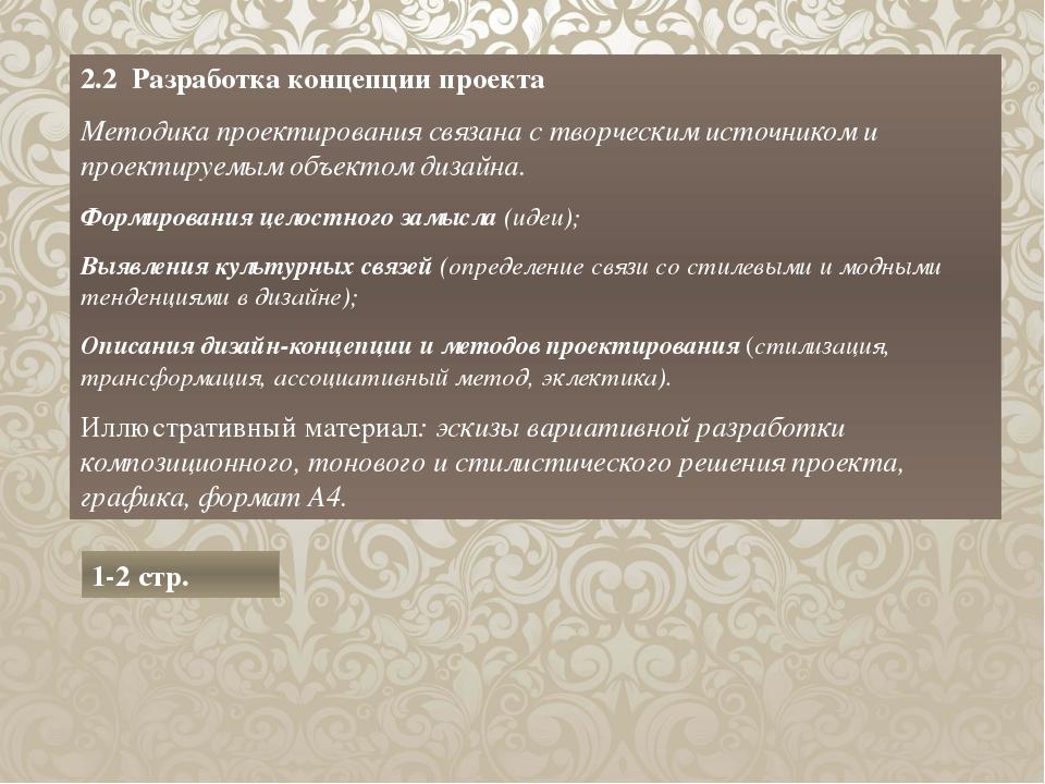 1-2 стр. 2.2 Разработка концепции проекта Методика проектирования связана с т...