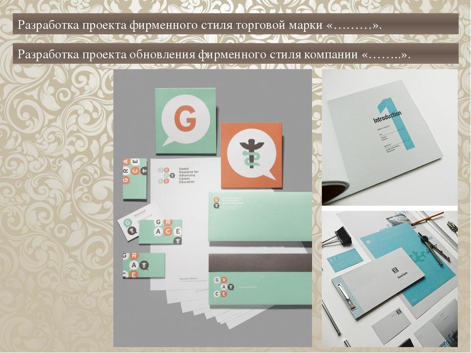 Разработка проекта фирменного стиля торговой марки «………». Разработка проекта...