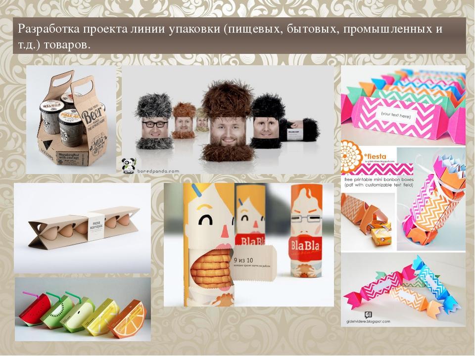 Разработка проекта линии упаковки (пищевых, бытовых, промышленных и т.д.) тов...