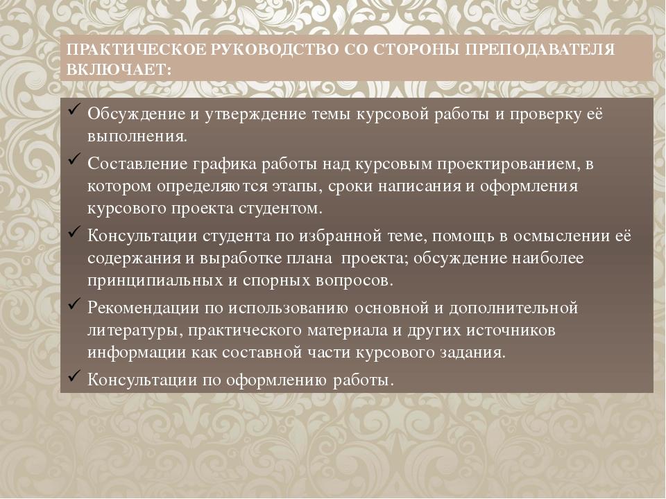 ПРАКТИЧЕСКОЕ РУКОВОДСТВО СО СТОРОНЫ ПРЕПОДАВАТЕЛЯ ВКЛЮЧАЕТ: Обсуждение и утве...