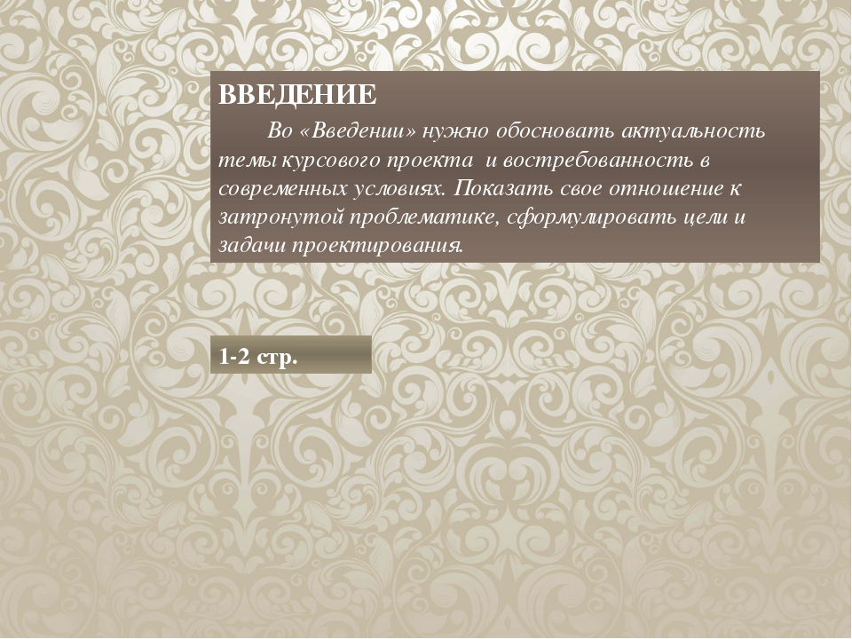 ВВЕДЕНИЕ  Во «Введении» нужно обосновать актуальность темы курсового проекта...