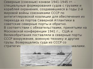 Северные (союзные) конвои 1941‑1945 гг. ‑ специальные формирования судов с гр