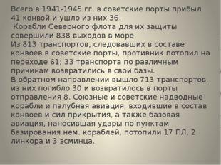 Всего в 1941-1945 гг. в советские порты прибыл 41 конвой и ушло из них 36. Ко