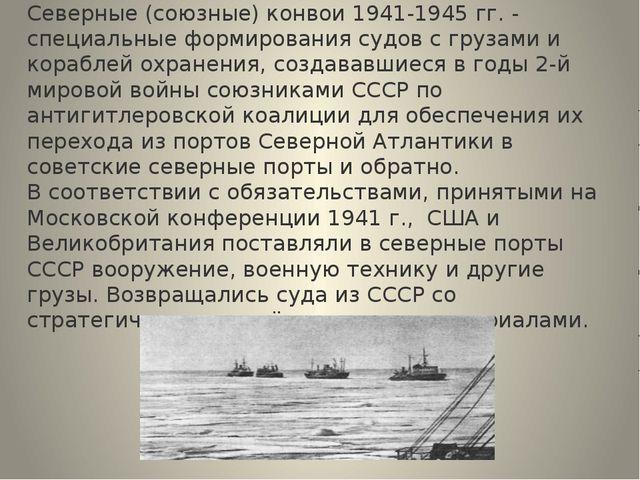 Северные (союзные) конвои 1941‑1945 гг. ‑ специальные формирования судов с гр...