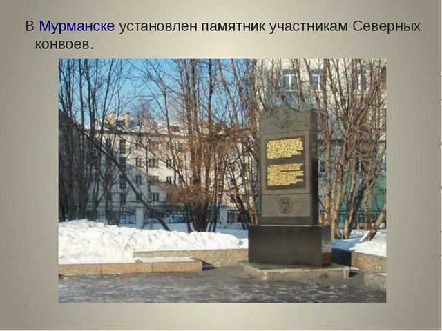 ВМурманскеустановлен памятник участникам Северных конвоев.