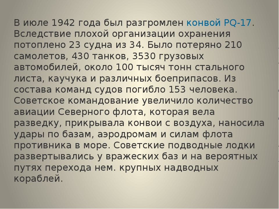 В июле 1942 года был разгромленконвой PQ‑17. Вследствие плохой организации...