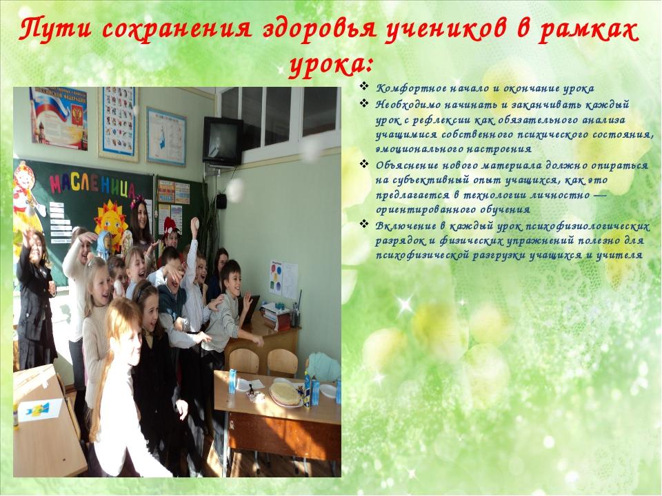 Пути сохранения здоровья учеников в рамках урока: Комфортное начало и окончан...