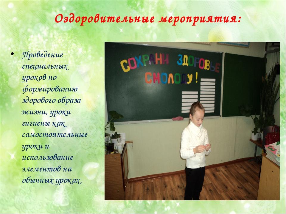 Оздоровительные мероприятия: Проведение специальных уроков по формированию зд...