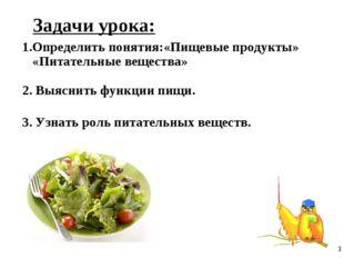 1.Определить понятия:«Пищевые продукты» «Питательные вещества» 2. Выяснить фу