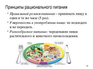 Принципы рационального питания Правильный режим питания – принимать пищу в од