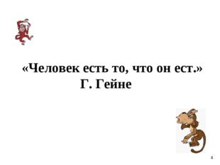 «Человек есть то, что он ест.» Г. Гейне 4