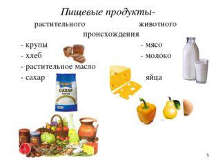 Пищевые продукты- растительного животного происхождения - крупы- мя