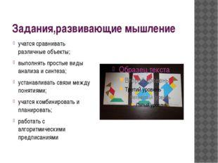 Задания,развивающие мышление учатся сравнивать различные объекты; выполнять п